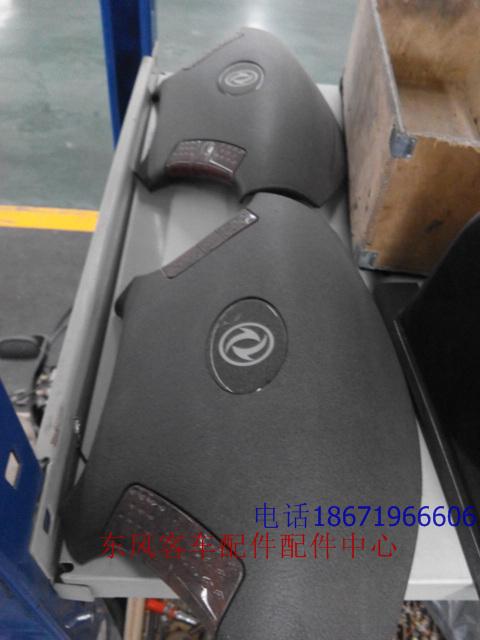 东风超龙eq6670方向盘喇叭按钮批发18671966606